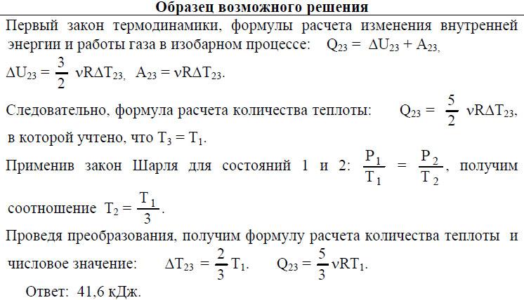 Азот, занимавший объем v1=10 л под давлением p1=0,2 мпа, изотермически расширился до объема